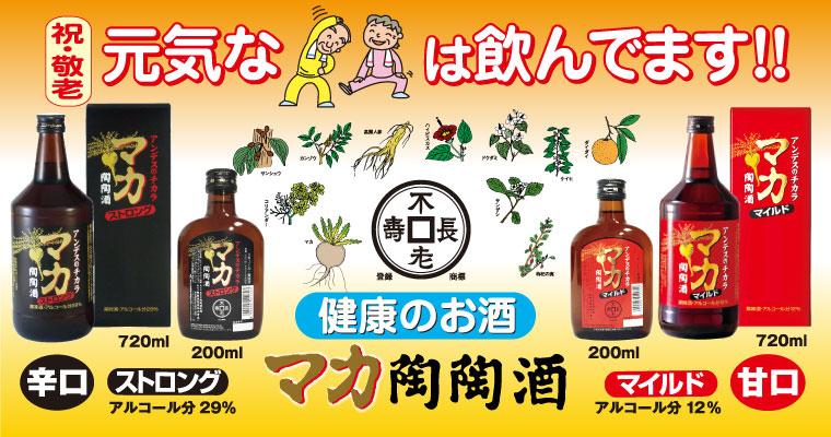「敬老の日」直前!マカ陶陶酒・試飲会