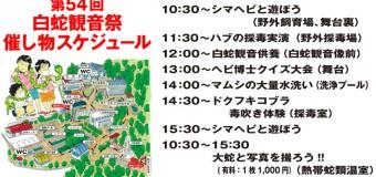 只今、準備中。白蛇観音祭【10月18日】開催!