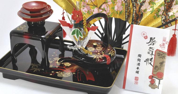 ご購入者全員に「屠蘇散(とそさん)」プレゼントを開始しました!12月26日まで。