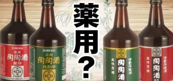 薬用と薬用でない陶陶酒の違いは?【箱・ラベルでの見分け方(2)】