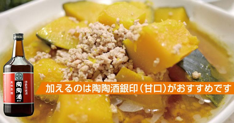 今年の冬至は22日!かぼちゃ料理で運を呼ぶ!!