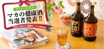 「マカ陶陶酒」モニタープレゼント当選者発表!