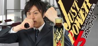 1月27日(水)迄!【会員様限定】新春プレゼントで選ばれています!「ジャストパワーV2」