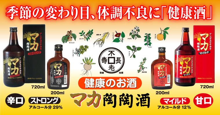 マカ陶陶酒の試飲会情報!3/5(土)・3/6(日)@川崎