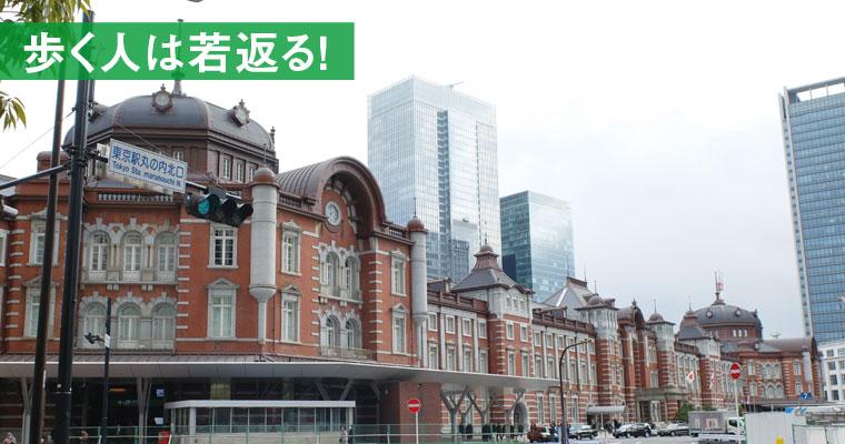 東京駅から有楽町・銀座界隈を歩く