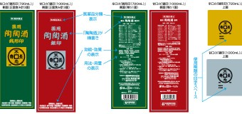 9/21・9/25 陶陶酒の試飲会情報!
