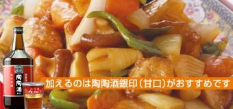 旬のタケノコたっぷりのヘルシー中華『酢豚』