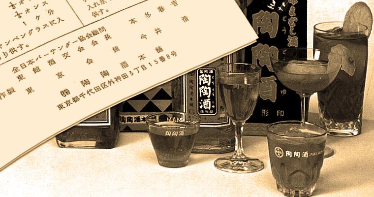 40年以上前のデルカップ(陶陶酒)のカクテルレシピが出てきました。