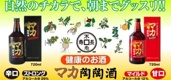 マカ陶陶酒の試飲会情報!3/19(土)・3/20(日)@銀座