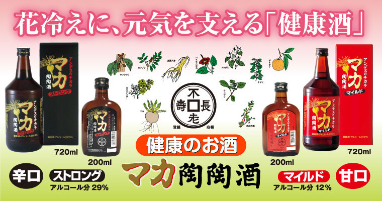 マカ陶陶酒の試飲会情報!3月ラスト週末@有楽町・立川・八王子・藤沢