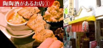 阿佐ヶ谷の大人気の居酒屋さん「立呑 風太くん」