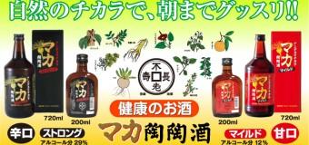 マカ陶陶酒の試飲会情報!4月下旬@新宿、南大沢、池袋