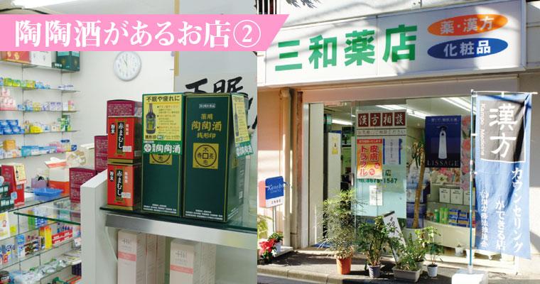 江戸川区西葛西で営業する漢方で評判の「三和薬店」