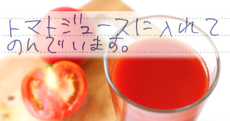 【お客様一押し】トマトジュースで割ってみました!