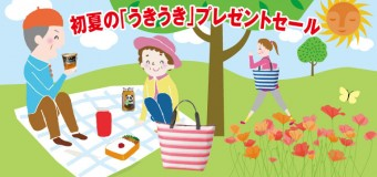 【あと1週間!】初夏の「うきうき」プレゼントセール、6/15(水)迄!
