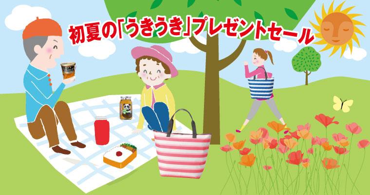 初夏の「うきうき」プレゼントセールをオンラインショップで開催します♪