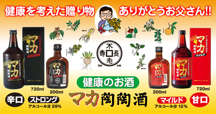マカ陶陶酒の試飲会情報!6/11(土)・6/12(日)@川崎+池袋