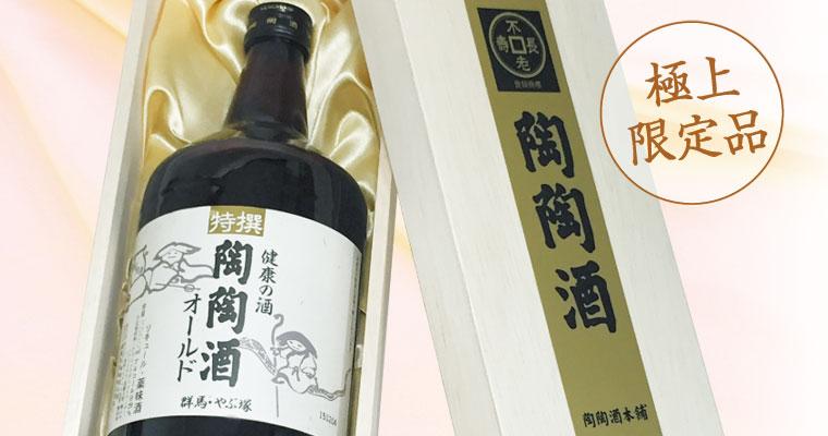 【ご贈答に!】大切な方への極上限定品「特撰 陶陶酒オールド・高級化粧箱入」