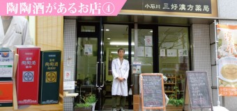 こころとからだを大切にする「小石川 三好漢方薬局」