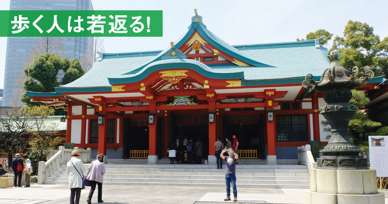 山王日枝神社と坂道を巡る「赤坂界隈散策」