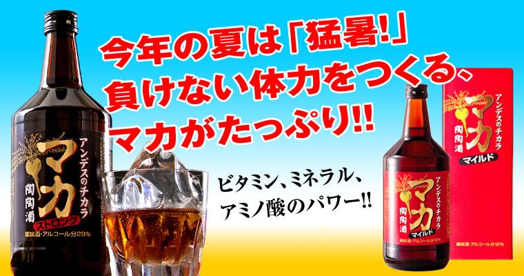 マカ陶陶酒ご愛飲の方へ【特別プレゼント】セール開催します!