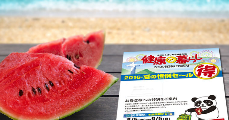 お得意様へ【夏の恒例セール】のお知らせをお送りしました!