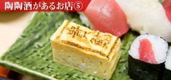お客さんから愛される南阿佐ヶ谷駅のお寿司屋さん「貴貫(たか)ずし」