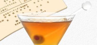 伝説のバーテンダー作・デルカップ(陶陶酒)のカクテルレシピを公開中!