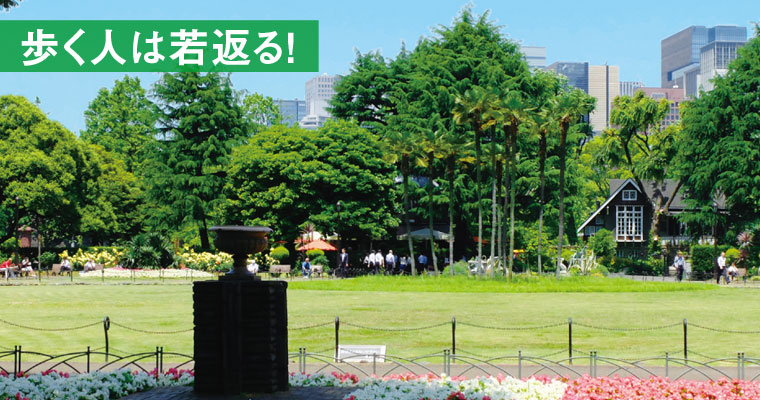 都心のオアシス緑の憩いの場「日比谷公園散策」