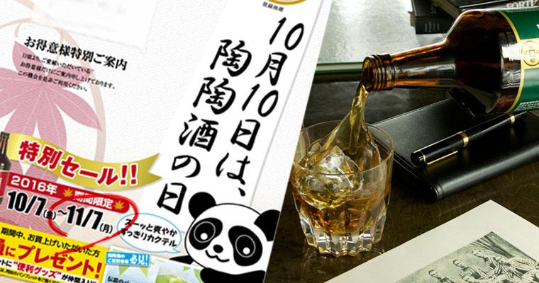 11/7(月)迄!10%OFFクーポンは期間中、何度でも使えます!10月10日は陶陶酒の日【大感謝祭】!!
