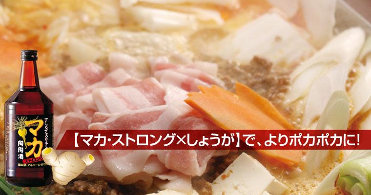 """健康な暮らし編集部おすすめの""""体ポッカポカ鍋"""""""