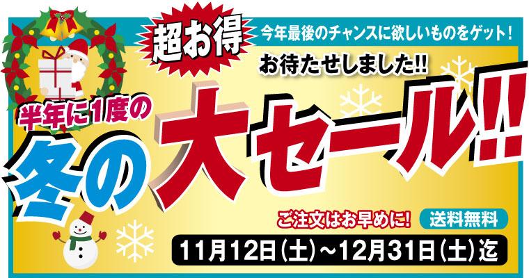【最大31%OFF】冬の大セール!!12月31日まで!(「予約販売のみ」有り)