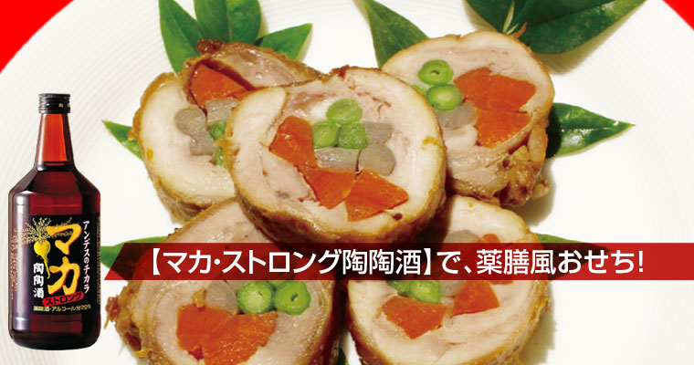 酉年に!さっぱりジューシーな鶏肉の巻物「チキン三色ロール」