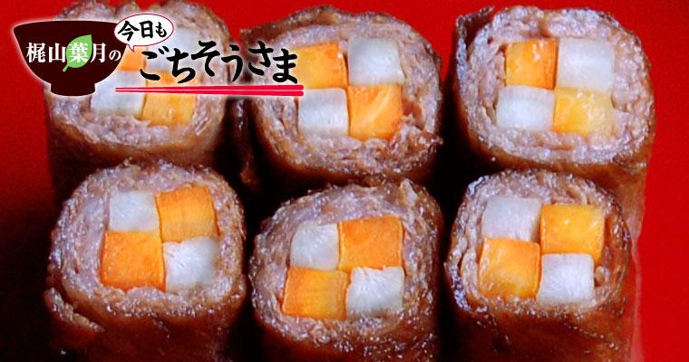 巻物は「知恵の象徴」で縁起が良いおせち料理です~【牛肉の八幡巻き】
