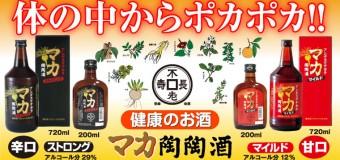 マカ陶陶酒の試飲会情報!1/27(金)@有楽町