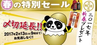 オンラインショップでの〆切は【2月13日(月)午前9時】まで延長!今がお得な「春の特別セール」お見逃しなく!!