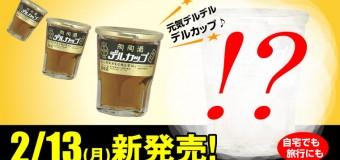 「元気デルデル、デルカップ♪」が、ちょっと大きく…オンラインショップでは2月13日より新発売!