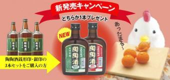 【新発売キャンペーン】3月15日(水)まで!いつも陶陶酒3本セットをご購入の方は必見!