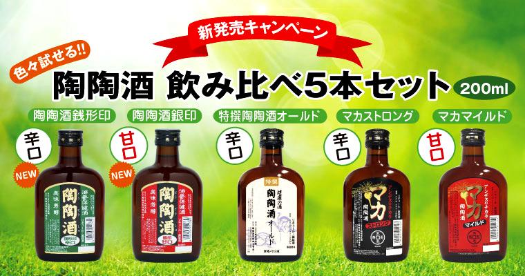 陶陶酒のポケット瓶【新発売キャンペーン】第2弾!全5種類をお得に飲み比べ!