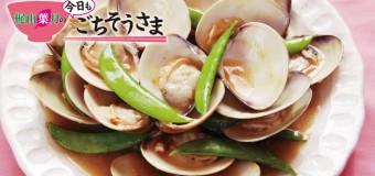 縁起のよいハマグリと春野菜を使ったスパイシーな炒め物!【ハマグリとスナップえんどうの香味炒め】