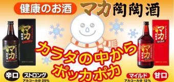 マカ陶陶酒の試飲会情報!2/10(金)@雪が谷大塚