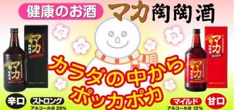 マカ陶陶酒の試飲会情報!2/25(土)・26(日)@日本橋