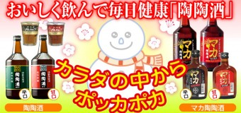 マカ陶陶酒の試飲会情報!【追加】2/25(土)@越谷