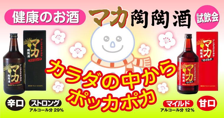 いよいよ明日は【日本橋】or【越谷】へ…マカ陶陶酒の試飲会情報!