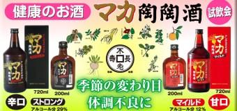 6/16・6/17 日本橋三越B1Fにて陶陶酒の試飲会を行います