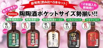 陶陶酒【飲み比べセット】売れています! 行楽のお供に…ポケット瓶【12本箱入】で販売も始めました!!
