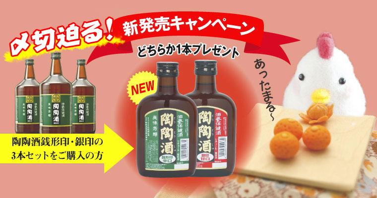 【〆切迫る!】3/16(木)AM8:59まで!陶陶酒3本セットお買い上げの方にポケット瓶1本プレゼント!!