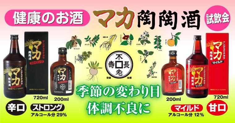 マカ陶陶酒の試飲会情報!3/20(月・祝)@浅草
