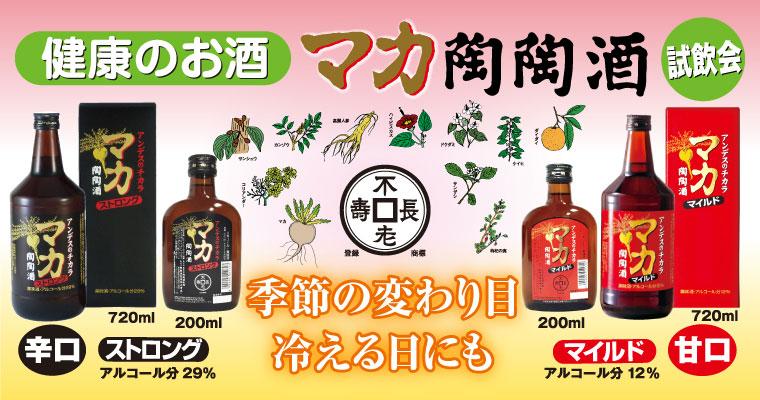 マカ陶陶酒の試飲会情報!4/8(土)-4/9(日)@川崎