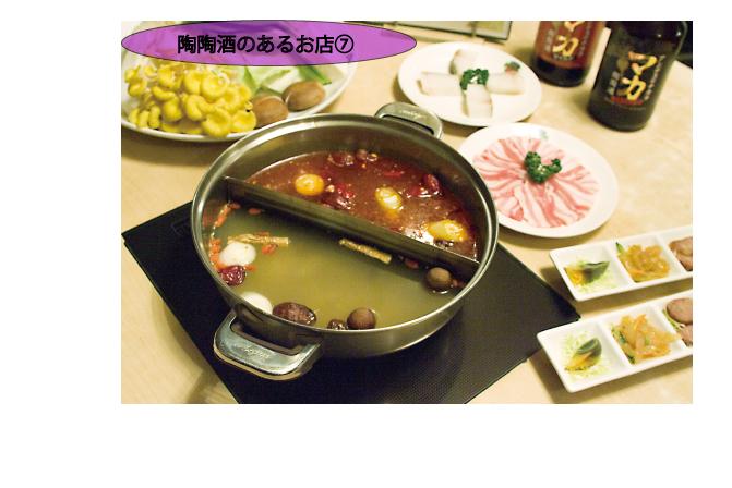 天香回味(てんしゃんふぇいうぇい)日本橋支店